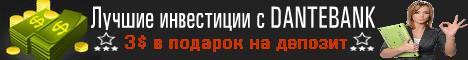 http://webservitor.ru/images/%D0%91%D0%B0%D0%BD%D0%BD%D0%B5%D1%80-Dantebank.jpg