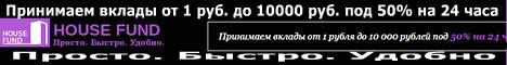 http://webservitor.ru/images/%D0%91%D0%B0%D0%BD%D0%BD%D0%B5%D1%80-House%20fund.jpg