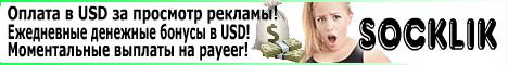 http://webservitor.ru/images/%D0%91%D0%B0%D0%BD%D0%BD%D0%B5%D1%80-Socklik.jpg